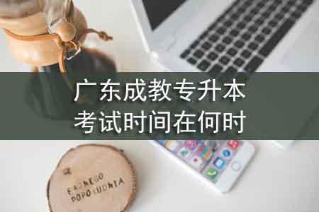 广东成教专升本考试时间在何时