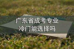 广东省成考专业冷门能选择吗