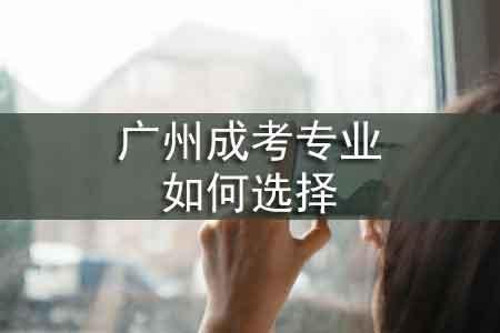 广州成考专业如何选择