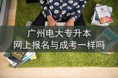 广州电大专升本网上报名与成考一样吗