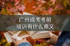 广州成考考前培训有什么意义