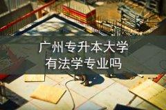 广州专升本大学有法学专业吗