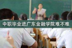 中职毕业进广东金融学院难不难