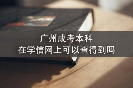 广州成考本科在学信网上能查得到吗