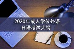 2020年成人学位外语日语考试大纲