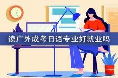 读广外成考日语专业好就业吗