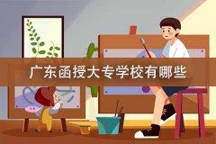 广东函授大专学校有哪些