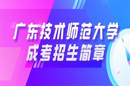 广东技术师范大学成考招生简章