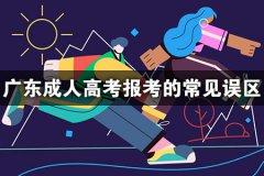 广东成人高考报考的常见误区