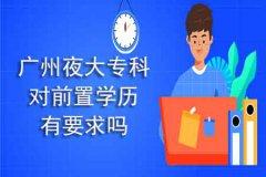 广州夜大专科对前置学历有要求吗