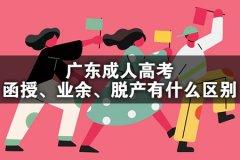 广东成人高考函授、业余、脱产有什么区别