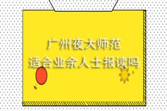 广州夜大师范适合业余人士报读吗