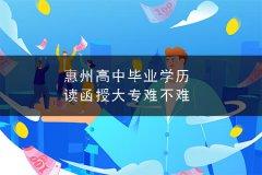 惠州高中毕业学历读函授大专难不难