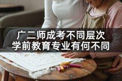广二师成考不同层次学前教育专业有何不同