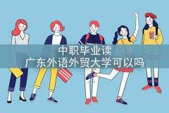 中职毕业读广东外语外贸大学可以吗