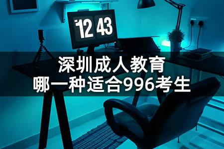 深圳成人教育哪一种适合996考生