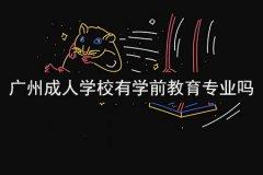 广州成人学校有学前教育专业吗