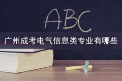 广州成考电气信息类专业有哪些