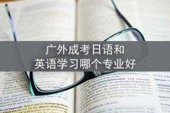 广外成考日语和英语学习哪个专业好