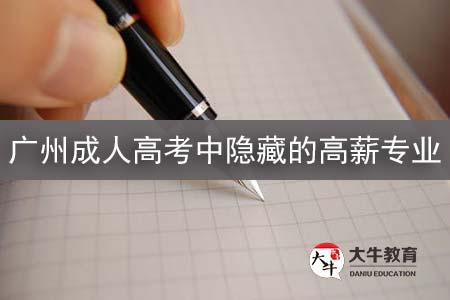 广州成人高考中隐藏的高薪专业