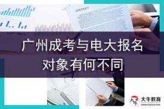 广州成考与电大报名对象有何不同