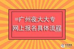 广州夜大大专网上报名具体流程