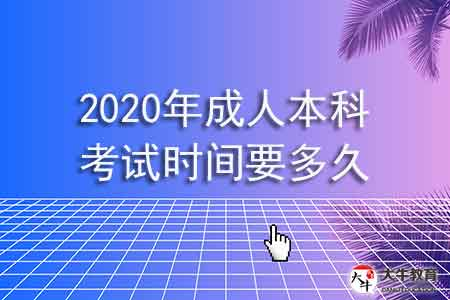 2020年成人本科考试时间要多久