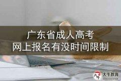 广东省成人高考网上报名有没时间限制