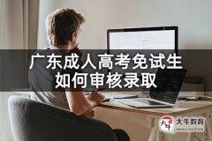 广东成人高考免试生如何审核录取