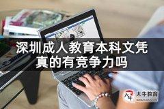 深圳成人教育本科文凭真的有竞争力吗