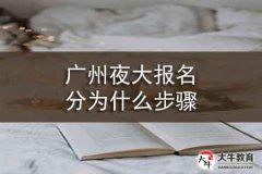 广州夜大报名分为什么步骤