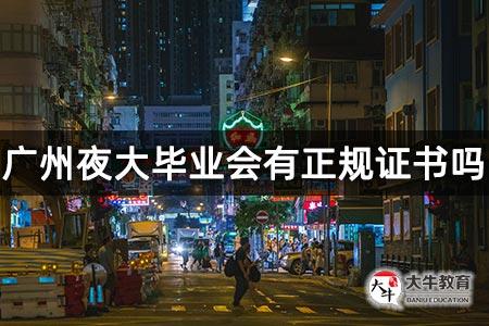 广州夜大毕业会有正规证书吗