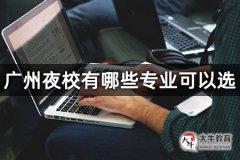 广州夜校有哪些专业可以选