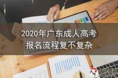 2020年广东成人高考报名流程复不复杂