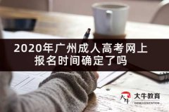 2020年广州成人高考网上报名时间确定了吗