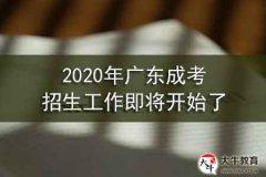 2020年广东成考招生工作即将开始了