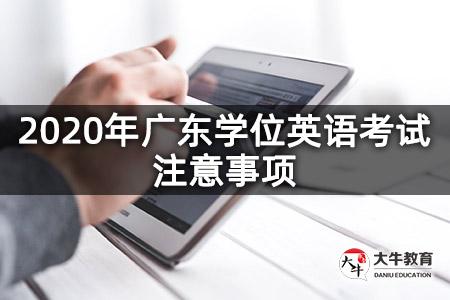 2020年广东学位英语考试注意事项