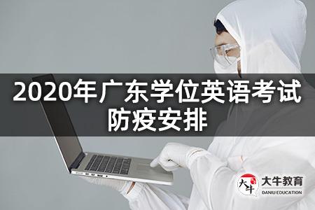 2020年广东学位英语考试防疫安排