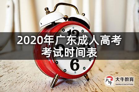 2020年广东成人高考考试时间表