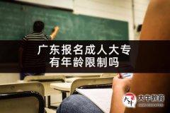 广东报名成人大专有年龄限制吗