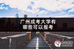 广州成考大学有哪些可以报考