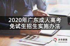 2020年广东成人高考免试生招生实施办法