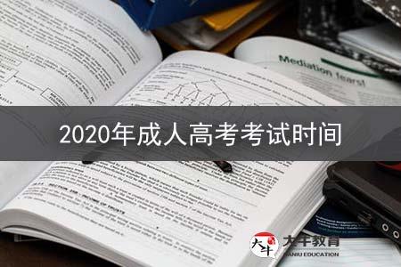2020年成人高考考试时间