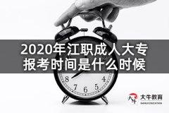 2020年江职成人大专报考时间是什么时候