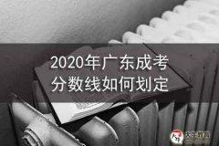 2020年广东成考分数线如何划定