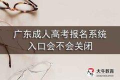 广东成人高考报名系统入口会不会关闭