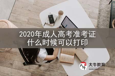 2020年成人高考准考证什么时候可以打印