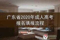 广东省2020年成人高考报名填报流程