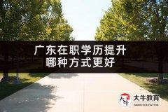 广东在职学历提升哪种方式更好