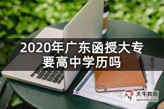 2020年广东函授大专要高中学历吗